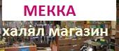 Магазин мусульманских товаров