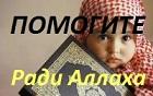 Благотворительность во Исламе