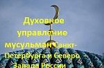 Сайт Духовного управления мусульман Санкт-Петербурга
