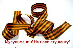 http://www.muslim-info.com/assets/images/news/lenta-georgievskaya-1.jpg
